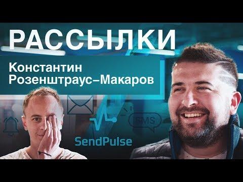 Бизнес на рассылках с оборотом 3 млн запуск, интернет-маркетинг, новые рынки. SendPulse