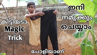 Body Separating Magic Trick Revealed. And You Can Do It. In Malayalam