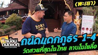 ถนัดแดกภูธร#1-4 ( พะเยา ) วัดสวยที่สุดในไทย ลาบโมโยลื้อ