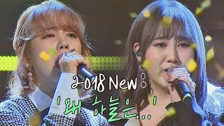 The harmony that gives goose-bumps! '2018 Why the sky...' by Baek A Yeon & Park Ji Min-Sugar Man 2-9