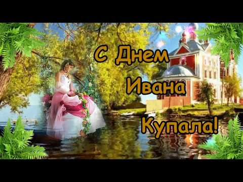 С Днем Ивана Купала!Поздравления с Ивана Купала!Здоровья, благодати и радости