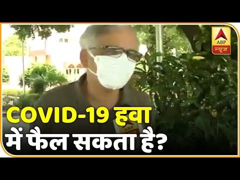 क्या Coronavirus हवा में फैल सकता है?   ABP News Hindi