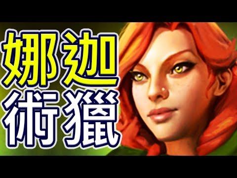Sowhan Dota2 娜迦術獵 vs 法師!!!