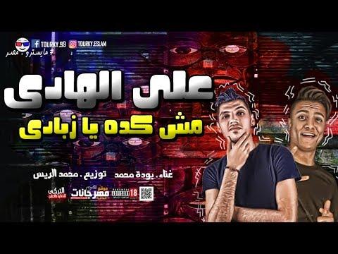 """مهرجان """" على الهادى مش كده يا زبادى """" بوده محمد - توزيع محمد الريس 2020"""
