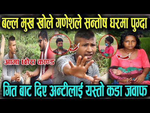 बल्ल मुख खोले गणेशले |  गितबट दिए अन्टिलाई यस्तो कडा जवाफ || surkhet news update