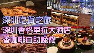 【深圳Vlog】深圳香格里拉大酒店 香咖啡自助晚餐 深圳自助餐 深圳吃貨之旅 Shangri-La Hotel Shenzhen buffet
