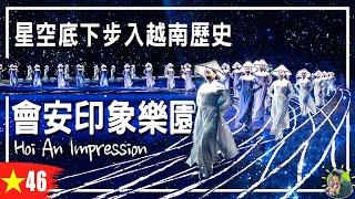 此生最難忘表演竟然在越南🇻🇳!  會安印象樂園   越南Ep46