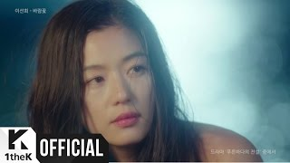 [MV] LEE SUN HEE(이선희) _ WindFlower(바람꽃) (The Legend of The Blue Sea(푸른 바다의 전설) OST Score Part.6)