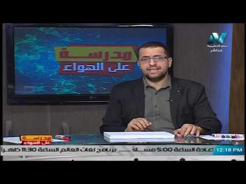 فيزياء لغات الصف الثالث الثانوي 2020 - الحلقة 26 - Ac- Cirutis   دروس قناة مصر التعليمية ( مدرسة على الهواء )    الفيزياء الصف الثالث الثانوى الترمين   طالب اون لاين