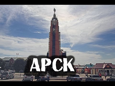 Города России\Арск\Татарстан\Путешествия\Туризм