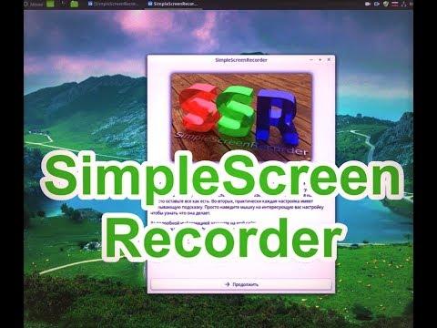 Запись видео с экрана в Linux - SimpleScreenRecorder