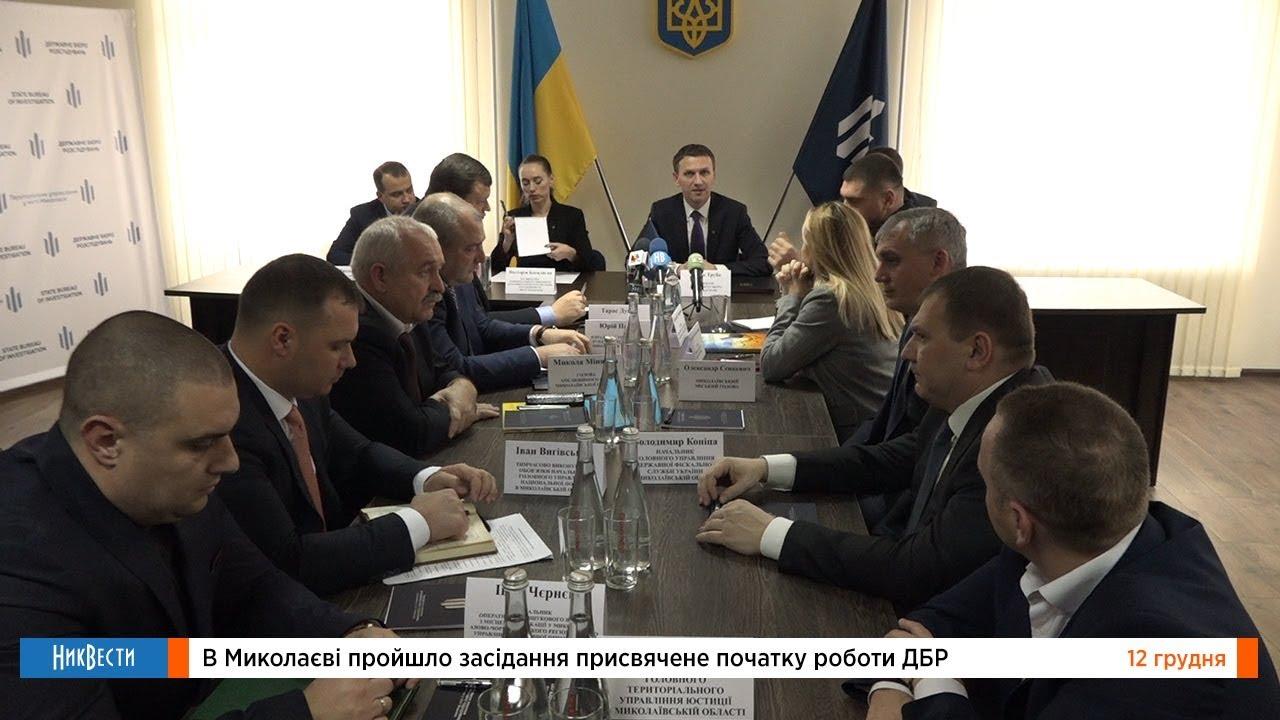 В Николаеве прошло заседание посвященное началу работы ГБР