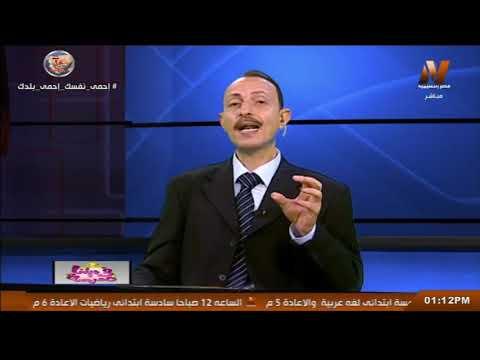 رياضيات الصف الأول الاعدادي 2020 (ترم 2) الحلقة 12 - مراجعة عامـة - تقديم أ/ محمد حسن