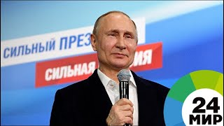 Победа Путина стала одной из главных тем мировых СМИ - МИР 24