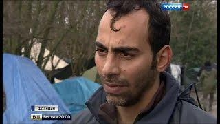 Крайние меры: трущобы мигрантов в Кале пустят под бульдозеры