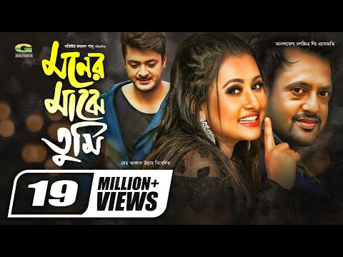 Moner Majhe Tumi || মনের মাঝে তুমি || Riaz || Purnima || Biplab Chatterjee || Super Hit Bangla Movie