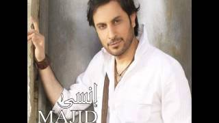 تحميل و مشاهدة Majid Almohandis Mehtajak | ماجد المهندس محتاجك MP3