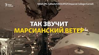 Ветер Марса