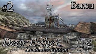 Дорогая Эстер/Dear Esther:Landmark Edition[#2] - Бакен (Прохождение на русском(Без комментариев)) фото