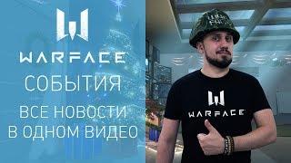 Warface: короткие новости #37