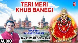 Teri Meri Khub Banegi I Khatu Shyam Bhajan I JAY KUMAR DEEWANA I HD Video I Bolunga Jai Shree Shyam