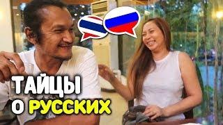 Мнение тайцев о России: Путин, цены, еда, культура, русские туристы