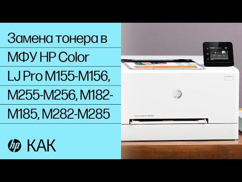 Замена тонера в принтерах серии HP Color LaserJet Pro M155-M156, M255-M256, M182-M185 и M282-M285