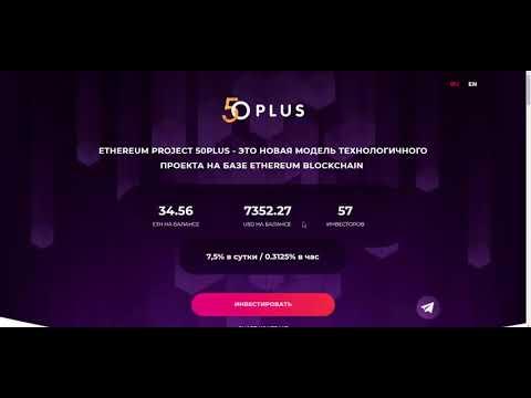 📈 50PLUS ETHEREUM PROJECT !!! КАК ВЫВОДИТЬ СВОЮ ПРИБЫЛЬ !!! 7,5% в Сутки   0 3125% в Час
