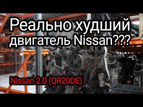 Фото к видео: Масложор, перегрев и другие болезни двигателя Nissan 2.0 (QR20DE)