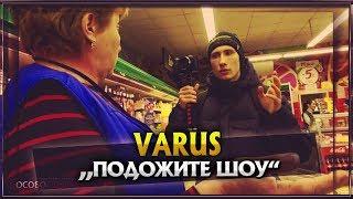 Varus. ПодоЖите Шоу и 308 ГКУ
