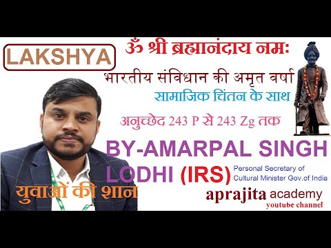 CONSTITUTION OF INDIA |ARTICLE 243 P TO 243 Zg |अनुच्छेद 243 P से 243 Zg तक |BY APS SIR