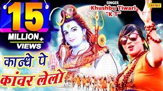 """Khushbu Tiwari """" KT """" का सबसे हिट देवघर में धूम मचाने वाला काँवर गीत 2019 : कान्धे पे कांवर लेलो"""