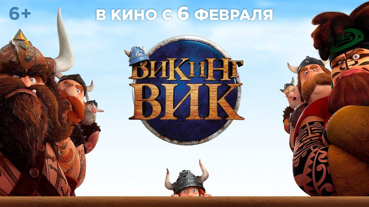 Трейлер мультфильма Викинг Вик