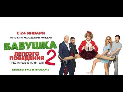 Бабушка лёгкого поведения 2. Престарелые мстители - Русский трейлер (2019)