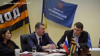 Гиркин: Зачем Путин создал республики на Донбассе