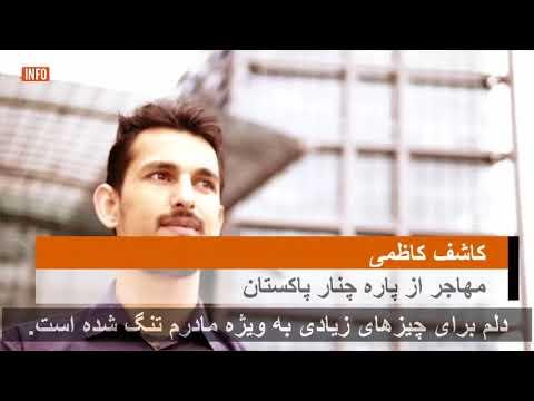 کاشف کاظمی ۲۷ ساله؛ مهاجر از پاره چنار پاکستان