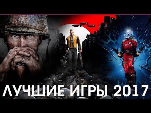Лучшие игры 2017 - Наш ТОП (видео)