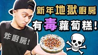 【制毒】新年處男下廚!炮制劇毒蘿蔔糕!!(內有細B,屎萊姆)