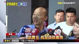 國三生嗆「醒一醒 選總統很可笑」 韓國瑜:尊重說法