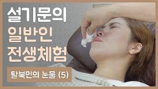 설기문의 일반인 전생체험 : 탈북민의 눈물 (5)