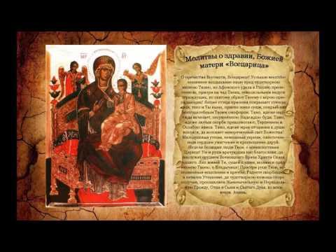 Молитвы о здравии, Божией матери «Всецарица»