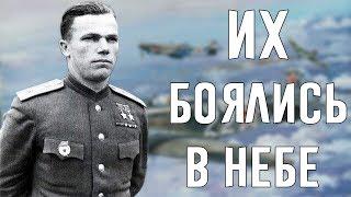 Их боялись в небе! Лучшие лётчики-асы Второй мировой войны