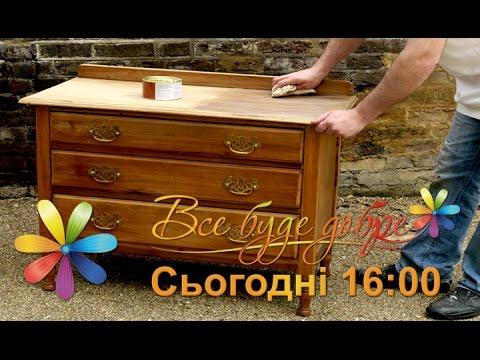 Подарите старой мебели новую жизнь! - Анонс 641 выпуска - 27.07.15