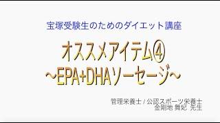 宝塚受験生のダイエット講座〜オススメアイテム④EPA+DHAソーセージ〜のサムネイル