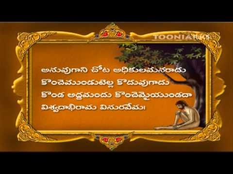 AnuvuganiChota-VemanaShatakam
