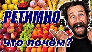Греция Крит магазины в Ретимно октябрь цены Лидл фрукты