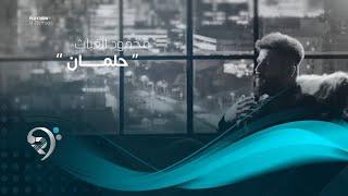 اغاني حصرية محمود الغياث - حلمان (فيديو كليب حصري)   2020   Mahmod AlGayath - Halman تحميل MP3