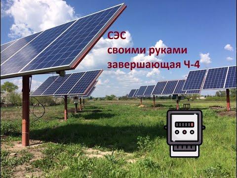 Солнечная электростанция своими руками  Ч-4
