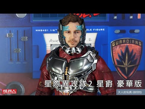 HOT TOYS MMS421 星際異攻隊2 星爵 豪華版 Star-Lord Peter Quill 開箱