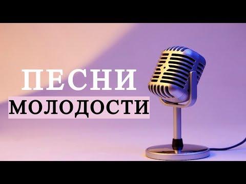 , title : 'ХРИСТИАНСКИЕ ПЕСНИ МОЛОДОСТИ - СТАРАЯ ХРИСТИАНСКАЯ МУЗЫКА'
